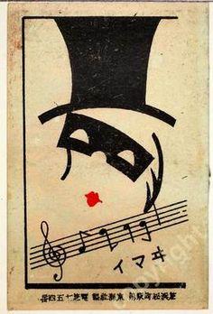 Japanese Matchbox Art Deco label 1920-1940