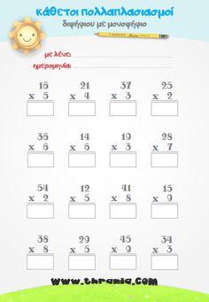 Κάθετοι πολλαπλασιασμοί (διψήφιου με μονοψήφιο) Teaching Math, Maths, Greek Alphabet, Math For Kids, Math Games, Math Equations, Humor, 1, Activities