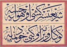 """Fehmî Efendi'ye ait Celî Sülüs hattıyla: """"Şerîatsız kişi uçsa havaya,  Gönül verme o gibi hodnümaya"""" Persian Calligraphy, Calligraphy Quotes, Islamic Calligraphy, Islamic World, Islamic Art, Arabic Art, Masters, Sheriff, Allah"""