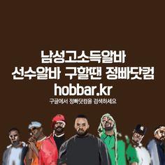 선수알바 구할땐 정빠닷컴! http://hobbar.kr
