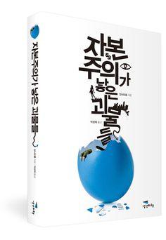 Book Cover Design, Book Design, Layout Design, Editorial Design, Typo, Album Covers, Book Worms, Innovation, Presentation
