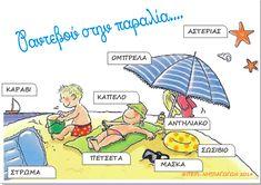 > (All about kindergarten) Fathers Day Crafts, Summer Crafts, Summer Activities, Summertime, Kindergarten, Preschool, Seasons, Education, Comics