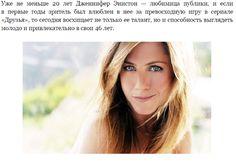 Мои социальные сети.: Дженнифер, не секрет, что с определенного возраста...