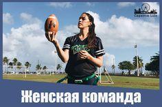 В Саратове набирают женскую команду по американскому и флаг-футболу  Подробнее http://saratov-room.ru/v-saratove-nabirayut-zhenskuyu-komandu-po-amerikanskomu-i-flag-futbolu-64259/ #Саратов #СаратовLife