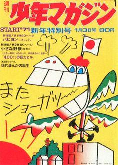オンマカキャロニキャソワカ oM mahaa-k: 週刊少年マガジン 1970_48号 1971_1号 1971_16号...