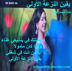 "Couplet of poetry from ""Certainty of First Tendency"", by poet and journalist Khalid Mohammed Osman on #DeepikaPadukone while dancing on ""Om Shanti Om""."