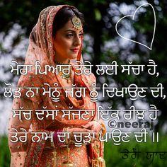 Sahi baddi reejh aa puri karde A Short Love Quotes For Him, Cheesy Love Quotes, Lost Love Quotes, Love Quotes For Him Romantic, Sweet Love Quotes, Love Yourself Quotes, Punjabi Attitude Quotes, Punjabi Love Quotes, Apj Quotes