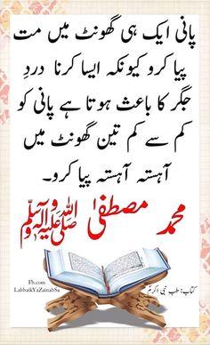 Hadith Quotes, Imam Ali Quotes, Urdu Quotes, Life Quotes, Qoutes, Duaa Islam, Allah Islam, Islam Quran, Islamic Messages