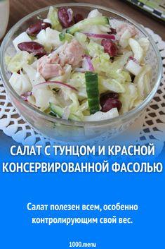 Салат с тунцом и красной консервированной фасолью Tuna, Potato Salad, Cabbage, Potatoes, Vegetables, Cooking, Ethnic Recipes, Food, Party