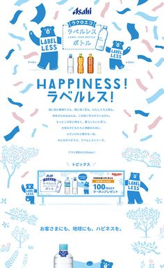 Web Design Tips, Graphic Design Layouts, Page Design, Layout Design, Web Japan, Japan Design, Bottle Labels, Infographic, Advertising