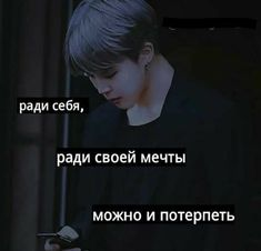 Dear Self, Bts And Exo, Bts Quotes, Love You, My Love, Study Motivation, Bts Boys, Depression, Texts