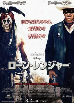 映画『ローン・レンジャー』 THE LONE RANGER (C) Disney Enterprises, Inc. and Jerry Bruckheimer Inc. All Rights Reserved.