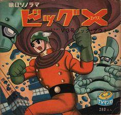 Wrapping the Anime: BIG X - ビッグX - Tokyo Movie, fantascienza, 59 episodi, 3/8/1964 - 27/9/1965 Sci Fi Japan, Anime Songs, Showa Era, Japanese Characters, Visual Diary, Vintage Japanese, Japanese Graphic Design, Manga Covers, Anime Comics