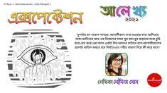 """.. .. .. আগামী """"আলেখ্য- সেরা ৩৭"""" , একটি ভিন্ন স্বাদের গল্পের বই। থাকছে রহস্য - মায়া - মোহ - ভালোবাসা ও ভৌতিক , থাকবে বাস্তব আর ইতিহাস। সমস্ত আপডেট পেতে আমাদের সোশ্যাল মিডিয়া পেজ এ চোখ রাখুন। .. .. #মন_ও_মৌসুমী #আলেখ্য #নির্বাচিত_গল্প #সেরা_গল্প #ত্রিমাসিক_জন্যপ্রিয়_লেখনী_প্রতিযোগিতা #monomousum #Monomousumi #bengalibook #storybook #bengalistorybook #bengaliwriting Announcement, Ecards, Mindfulness, Memes, E Cards, Meme, Consciousness"""