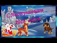 С Наступающим Новым 2018 годом - YouTube