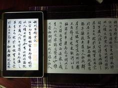趙孟頫逝世前兩年 67歲作《相州晝錦堂記》卷,32.5x173.4厘米,台北故宮博物院藏。
