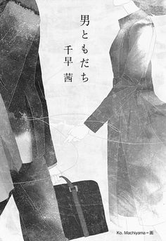 by Ko. Machiyama