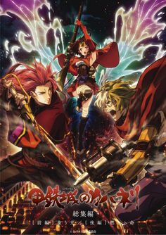 |Kabaneri of the Iron Fortress Compilation Movies | TV Anime