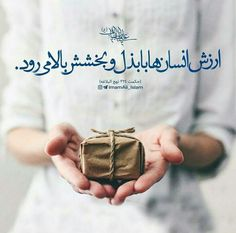 Islamic Posters, Islamic Quotes, Best Islamic Images, Old Paper Background, Meaningful Pictures, Shadow Photos, Beautiful Quran Quotes, Hadith, Poems
