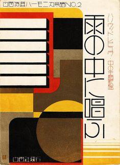 music score cover 「雨の中に唱ふ -Singin' in the Rain-」1930