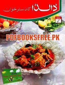 Pdf book of cooking recipes in urdu books pinterest pdf dalda ka dastarkhwan magazine may 2014 forumfinder Choice Image
