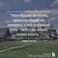 On ne peut pas comprendre la Russie par la voie de la raison, on ne peut pas la mesurer ; elle a un caractère particulier — on ne peut que croire en elle. [Fiodor Tiouttchev] 📚Apprendre le Russe à travers des citations