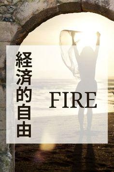 FIREを知らないかた、また深く知りたい方は必見!この記事ではFIREという新しい生き方について解説しています。FIREは誰でも実現できる可能性を秘めており、人生を豊かにする現代の新しい生き方です。この記事を読めば、FIREの意味や目指すメリットが分かります。