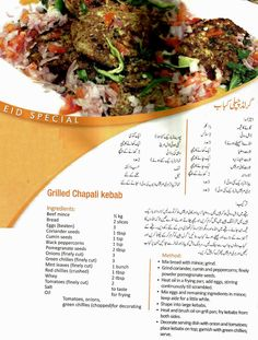 Grilled Chappli Kabab Kebab Recipes, Chef Recipes, Indian Food Recipes, Appetizer Recipes, Cooking Recipes, Recipies, Finger Food Appetizers, Appetizers For Party, Ramadan Recipes