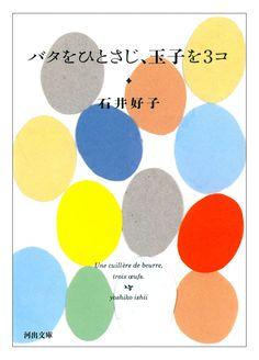 バタをひとさじ、玉子を3コ (河出文庫): 石井 好子