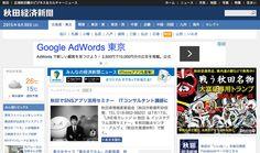 Yahoo!ニュース掲載(秋田)LINE@・Intagramセミナー開催 http://yokotashurin.com/sns/line-instagram-akita.html