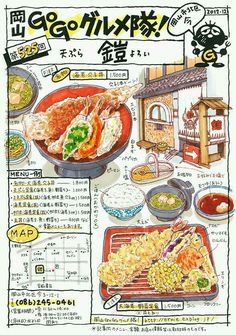food illustration from Okayama Go Go Gourmet Corps (ernie. Food To Go, Food And Drink, Japanese Food Art, Food Map, Food Journal, Journal Ideas, Pinterest Instagram, Food Sketch, Watercolor Food