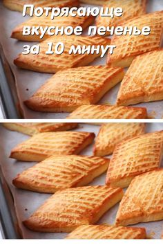 Bakery Recipes, Cookie Recipes, Dessert Recipes, Veg Dishes, Good Food, Yummy Food, Russian Recipes, Yummy Cookies, Food Photo