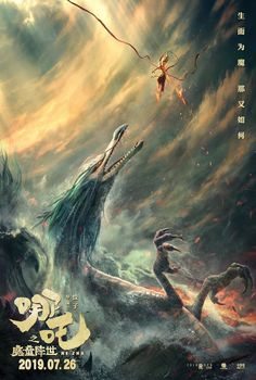 15 Best Poster Images Poster Movie Posters Monkey King