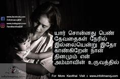 Yaar Sonnathu Pen Devathaigal Neril Illaiyendru Itho Kaankiren Naan Thinamum En Ammavin Uruvathil. Tamil Kavithaigal