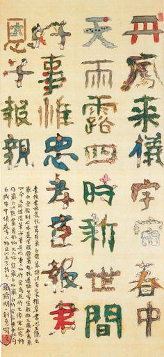 1607夜『鐡斎大成』富岡鉄斎 松岡正剛の千夜千冊
