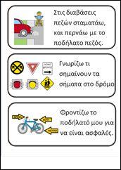 ποδήλατο2 Greek Language, Second Language, Counseling, Transportation, Preschool, Education, Blog, Grandchildren, Leather