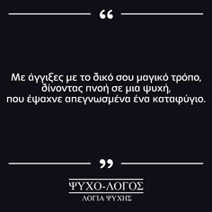 Greek Quotes, Slogan, Life Lessons, Motivational Quotes, Life Quotes, Romance, Facts, Relationship, Sayings
