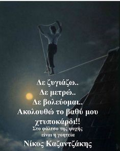 Snow Quotes, Greek Quotes, Poetry, Movie Posters, Movies, Inspiration, Sage, Biblical Inspiration, Films