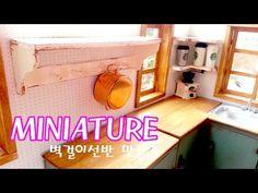미니어쳐 벽걸이선반 만들기 Miniature- A wall shelf - YouTube