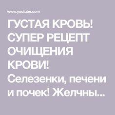 ГУСТАЯ КРОВЬ! СУПЕР РЕЦЕПТ ОЧИЩЕНИЯ КРОВИ! Селезенки, печени и почек! Желчный! - YouTube