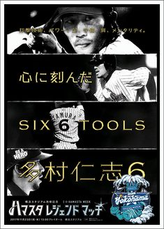 Yokohama Dena Baystars, Sports Graphics, Japanese Graphic Design, Japan Fashion, Page Layout, Asics, Banner, Baseball, Cards