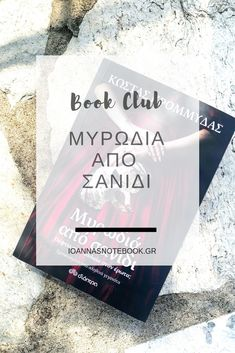 "Book Club: ""Μυρωδιά από σανίδι"" του Κώστα Κρομμύδα, ένα βιβλίο που αποτυπώνει με μοναδικό τρόπο μια συγκλονιστική ιστορία αγάπης εμπνευσμένη από αληθινά γεγονότα. | Ioanna's Notebook Have Fun, Greek, Posts, Watch, Reading, Blog, Messages, Clock, Bracelet Watch"