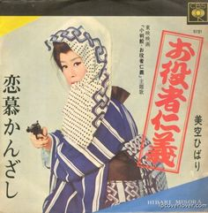 Hibari Misora   CBS Records Japan