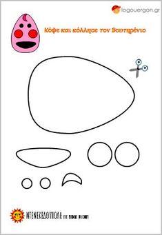 ντενεκεδούπολη Archives - Page 3 of 7 - 28th October, School Projects, Symbols, Letters, Shapes, Crafts, Cut Work, Manualidades, Icons