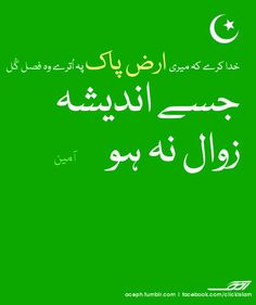 Greater Pakistan. InshaAllah. 14 August. Independence Day.