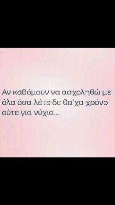 greek quotes, Ελληνικά, and στιχακια εικόνα