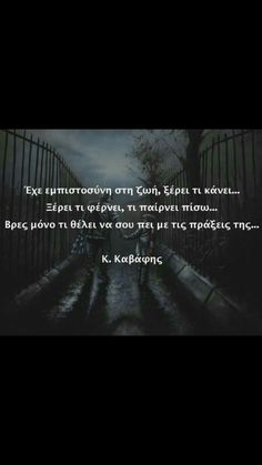 Moon Quotes, Wisdom Quotes, True Quotes, Best Quotes, Cool Words, Wise Words, Funny Greek Quotes, Wattpad Quotes, Greek Words