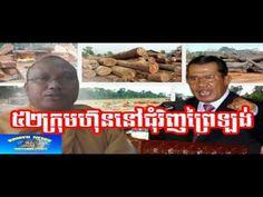 Khmer News | CNRP | Sam Rainsy |2016/11/27| #4 |  Cambodia News | Khmer ...