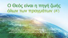 Ο ίδιος ο Θεός, ο μοναδικός Ζ' Μέρος τέταρτο Ο Θεός είναι η πηγή ζωής όλ... Anna Miller, God Is, Recital, Youtube, Brown, Concert, Brown Colors