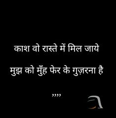 You Are Blessed, Are You Happy, Hindi Quotes, Me Quotes, Being Ignored Quotes, Great Quotes, Inspirational Quotes, Alphabet Names, Definition Of Love